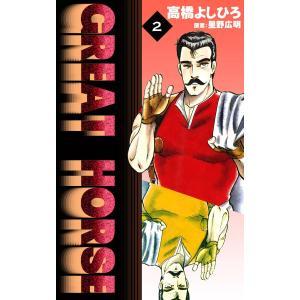 【初回50%OFFクーポン】GREAT HORSE (2) 電子書籍版 / 高橋よしひろ 原案:星野...