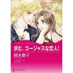 求む、ゴージャスな恋人! 電子書籍版 / 岡本慶子 原作:ニコラ・マーシュ|ebookjapan