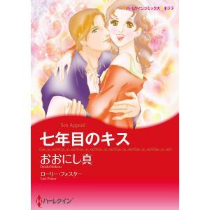 【初回50%OFFクーポン】七年目のキス 電子書籍版 / おおにし真 原作:ローリー・フォスター ebookjapan