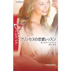 プリンセスの恋愛レッスン 電子書籍版 / サンドラ・ハイアット 翻訳:高山恵|ebookjapan