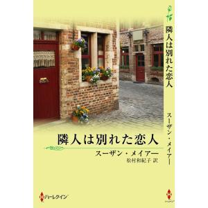 隣人は別れた恋人 電子書籍版 / スーザン・メイアー 翻訳:松村和紀子|ebookjapan
