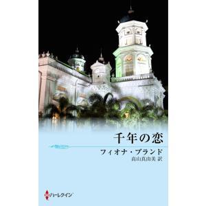 千年の恋 電子書籍版 / フィオナ・ブランド 翻訳:高山真由美|ebookjapan