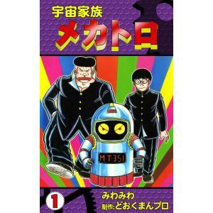 宇宙家族メカトロ (1) 電子書籍版 / みわみわ 制作:どおくまんプロ|ebookjapan