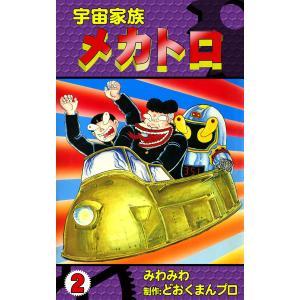 宇宙家族メカトロ (2) 電子書籍版 / みわみわ 制作:どおくまんプロ|ebookjapan