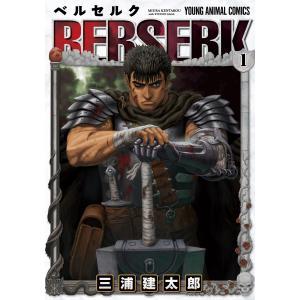 【初回50%OFFクーポン】ベルセルク (1) 電子書籍版 / 三浦建太郎|ebookjapan