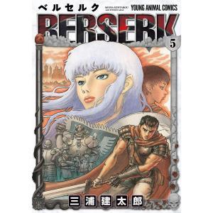 【初回50%OFFクーポン】ベルセルク (5) 電子書籍版 / 三浦建太郎|ebookjapan