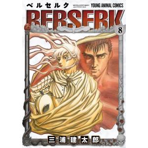 【初回50%OFFクーポン】ベルセルク (8) 電子書籍版 / 三浦建太郎|ebookjapan