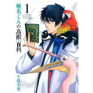 椎名くんの鳥獣百科 (1) 電子書籍版 / 十月士也
