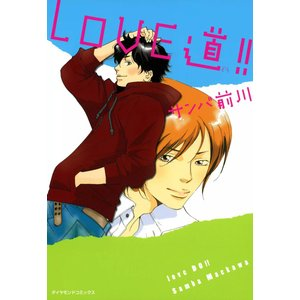 LOVE道!! 電子書籍版 / サンバ前川|ebookjapan