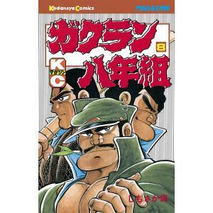 【初回50%OFFクーポン】ガクラン八年組 (8) 電子書籍版 / しもさか保 ebookjapan