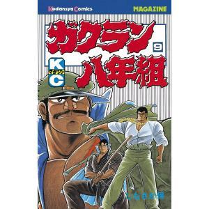 【初回50%OFFクーポン】ガクラン八年組 (9) 電子書籍版 / しもさか保 ebookjapan