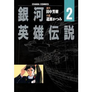 銀河英雄伝説 (2) 電子書籍版 / 原作:田中芳樹 作画:道原かつみ|ebookjapan