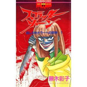 スプラッターゾーン 1 血しぶきホラーへの招待 電子書籍版 / 蕪木彩子|ebookjapan
