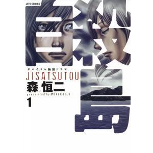 自殺島 (1) 電子書籍版 / 森恒二 ebookjapan