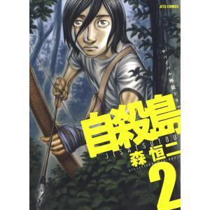 自殺島 (2) 電子書籍版 / 森恒二 ebookjapan