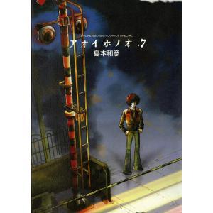 【初回50%OFFクーポン】アオイホノオ (7) 電子書籍版 / 島本和彦 ebookjapan