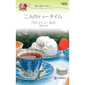 二人のティータイム 電子書籍版 / ベティ・ニールズ 翻訳:久我ひろこ ebookjapan