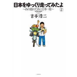 日本をゆっくり走ってみたよ (2) 電子書籍版 / 吉本浩二|ebookjapan
