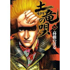 土竜(モグラ)の唄 (16) 電子書籍版 / 高橋のぼる|ebookjapan