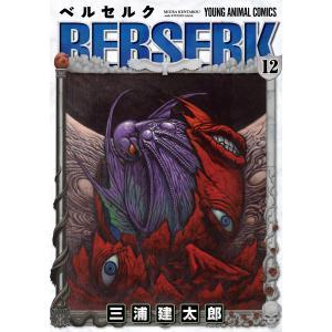 【初回50%OFFクーポン】ベルセルク (12) 電子書籍版 / 三浦建太郎|ebookjapan