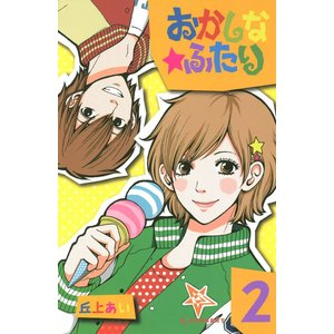 おかしな★ふたり (2) 電子書籍版 / 丘上あい ebookjapan