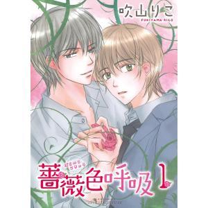 薔薇色呼吸 (1) 電子書籍版 / 吹山りこ|ebookjapan