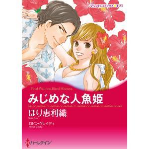 みじめな人魚姫 電子書籍版 / ほり恵利織 原作:ロビン・グレイディ|ebookjapan