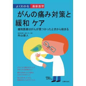 【初回50%OFFクーポン】がんの痛み対策と緩和ケア(よくわかる最新医学) 電子書籍版 / 向山雄人|ebookjapan