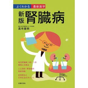 【初回50%OFFクーポン】新版 腎臓病(よくわかる最新医学) 電子書籍版 / 監修:高市憲明|ebookjapan