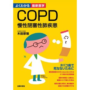 COPD 慢性閉塞性肺疾患(よくわかる最新医学) 電子書籍版 / 木田厚瑞
