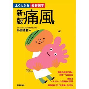 【初回50%OFFクーポン】新版 痛風(よくわかる最新医学) 電子書籍版 / 監修:小田原雅人|ebookjapan