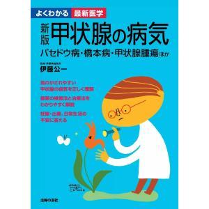 【初回50%OFFクーポン】新版 甲状腺の病気(よくわかる最新医学) 電子書籍版 / 監修:伊藤公一|ebookjapan