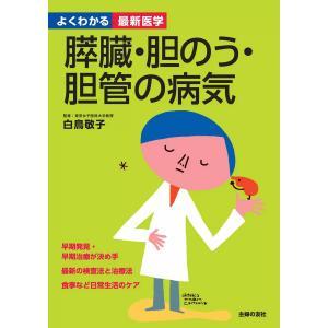 【初回50%OFFクーポン】膵臓・胆のう・胆管の病気(よくわかる最新医学) 電子書籍版 / 監修:白鳥敬子|ebookjapan