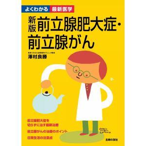 【初回50%OFFクーポン】新版 前立腺肥大症・前立腺がん(よくわかる最新医学) 電子書籍版 / 監修:澤村良勝|ebookjapan
