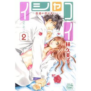 イシャコイ-医者の恋わずらい- (2) 電子書籍版 / 林久美子|ebookjapan