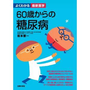 【初回50%OFFクーポン】60歳からの糖尿病(よくわかる最新医学) 電子書籍版 / 阪本要一|ebookjapan