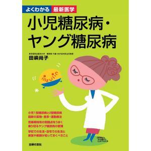 【初回50%OFFクーポン】小児糖尿病・ヤング糖尿病(よくわかる最新医学) 電子書籍版 / 田嶼尚子|ebookjapan