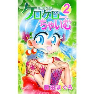 ケロケロちゃいむ (2) 電子書籍版 / 藤田まぐろ|ebookjapan