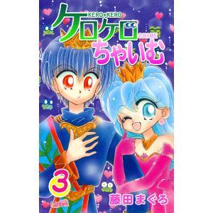 ケロケロちゃいむ (3) 電子書籍版 / 藤田まぐろ|ebookjapan