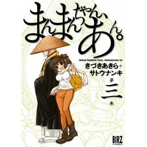 まんまんちゃん、あん。 (3) 電子書籍版 / きづきあきら+サトウナンキ|ebookjapan