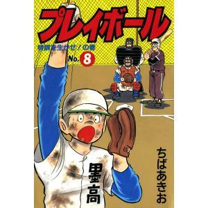 プレイボール (8) 電子書籍版 / ちばあきお