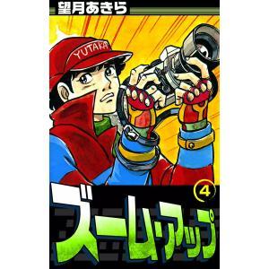 ズーム・アップ (4) 電子書籍版 / 望月あきら|ebookjapan