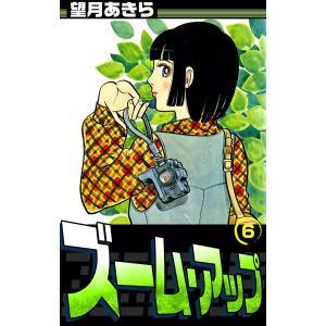 ズーム・アップ (6) 電子書籍版 / 望月あきら|ebookjapan