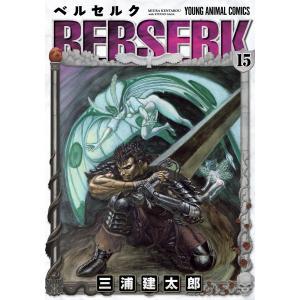 【初回50%OFFクーポン】ベルセルク (15) 電子書籍版 / 三浦建太郎|ebookjapan