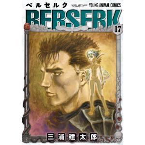 【初回50%OFFクーポン】ベルセルク (17) 電子書籍版 / 三浦建太郎|ebookjapan