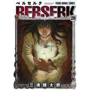 【初回50%OFFクーポン】ベルセルク (20) 電子書籍版 / 三浦建太郎|ebookjapan