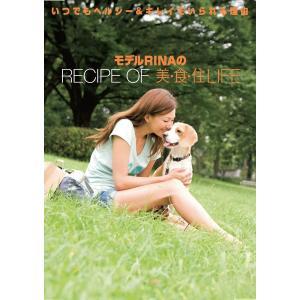 【初回50%OFFクーポン】モデルRINAのRECIPE OF 美・食・住LIFE 電子書籍版 / RINA|ebookjapan