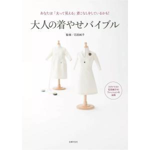 【初回50%OFFクーポン】大人の着やせバイブル 電子書籍版 / 監修:石田純子 ebookjapan