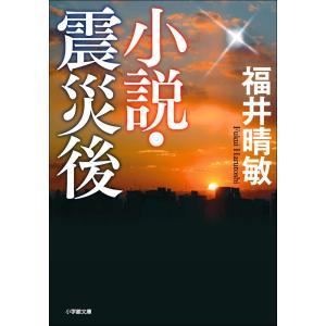 小説・震災後 電子書籍版 / 福井晴敏 ebookjapan