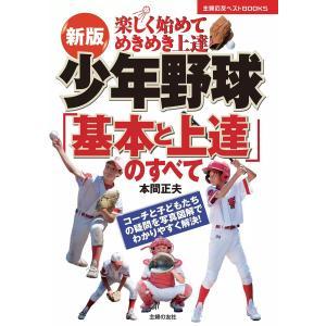 【初回50%OFFクーポン】新版 少年野球「基本と上達」のすべて 電子書籍版 / 本間正夫 ebookjapan